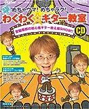 [ギターマガジン]めちゃウマ!めちゃラク! 宮脇俊郎の わくわくギター教室(CD付) (リットーミュージック・ムック)