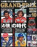 GRAND PRIX Special (グランプリ トクシュウ) 2014年 10月号 [雑誌]