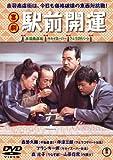 喜劇 駅前開運 【東宝DVDシネマファンクラブ】
