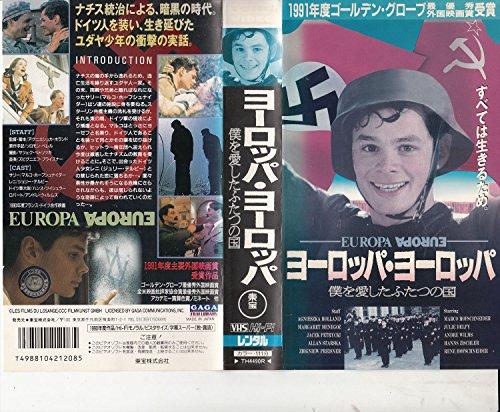 ヨーロッパ・ヨーロッパ ‾僕を愛したふたつの国 [VHS]