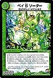 デュエルマスターズ ベイ B ソーター/革命ファイナル 世界は0だ!!ブラックアウト!!(DMR22)/ シングルカード