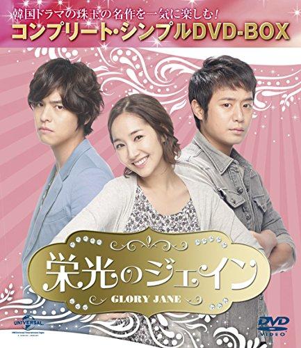 栄光のジェイン (コンプリート・シンプルDVD-BOX廉価版シリーズ)(期間限定生産)