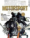 モータースポーツのテクノロジー 2014→2015 (モーターファン別冊)