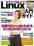 今すぐ始めよう!Linux超入門ガイド (日経BPパソコンベストムック)