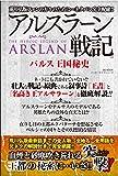 『アルスラーン戦記』パルス王国秘史 (ハッピーライフシリーズ)