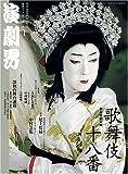 演劇界 2009年 01月号 [雑誌]