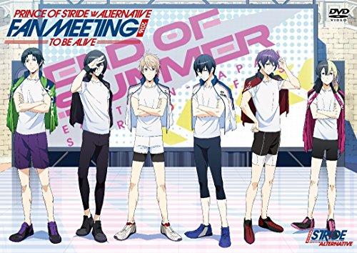 プリンス・オブ・ストライド オルタナティブ FAN MEETING 2016 TO ...[DVD]