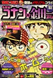 名探偵コナン & 金田一少年の事件簿 2008年 5/25号 [雑誌]
