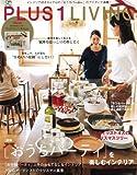 PLUS1 LIVING (プラスワン リビング) 2011年 12月号 [雑誌]
