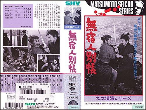 無宿人別帳 [VHS]