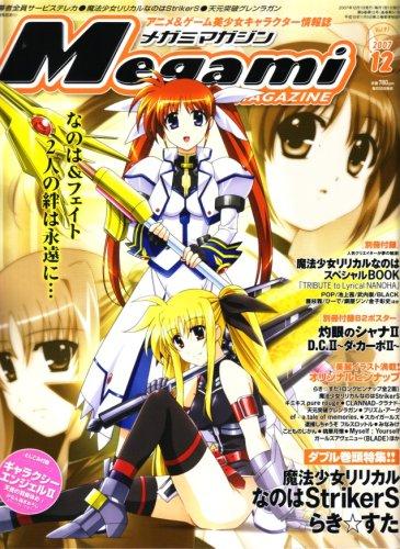Megami MAGAZINE (メガミマガジン) 2007年 12月号 [雑誌]