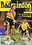 Badminton MAGAZINE (バドミントン・マガジン) 2012年 02月号 [雑誌]