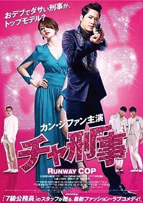 チャ刑事 [Blu-ray]