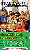 日本人は1人だけ!?大学生のアメリカ教育実習記?