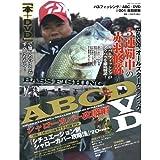 バスフィッシングのABC+DVD #001(赤羽修弥シャローカバ (別冊つり人 Vol. 290)