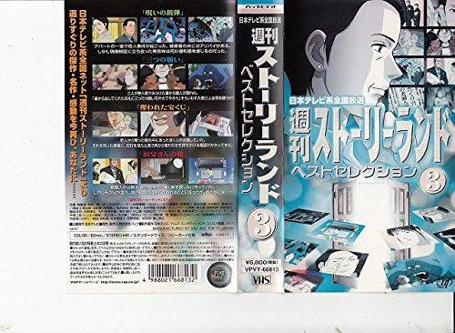 週刊ストーリーランド ベストセレクション(3) [VHS]
