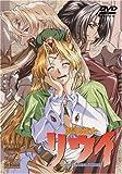 魔法戦士リウイ Vol.3