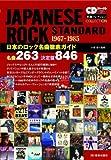 日本のロック名曲徹底ガイド (CDジャーナルムック 名曲コレクション)