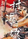 村上海賊の娘 2 (ビッグコミックス)