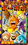 真説ボボボーボ・ボーボボ 7 (ジャンプコミックス)