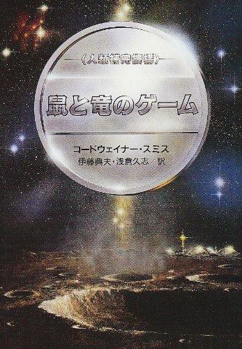 鼠と竜のゲーム―人類補完機構 (ハヤカワ文庫 SF 471)