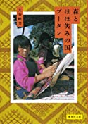 森とほほ笑みの国 ブータン(集英社文庫)