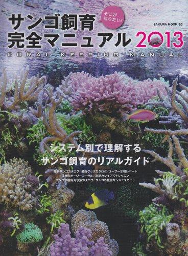 そこが知りたい!サンゴ飼育完全マニュアル 2013 システム別・サンゴ飼育のリアルガイド (SAKURA・MOOK 30)