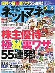 ネットマネー 2012年 10月号 [雑誌]