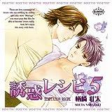 BiNETSU「誘惑レシピ5」ドラマCD