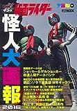 仮面ライダー 怪人大画報2016 (ホビージャパンMOOK 712)