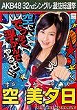 AKB48 公式生写真 32ndシングル 選抜総選挙 さよならクロール 劇場盤 【空美夕日】