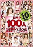 ありがとう10周年!KMP100人 12時間スペシャル [DVD][アダルト]