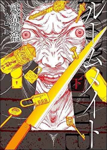 ルームメイト 下 (ビッグコミックス)