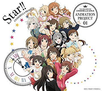 THE IDOLM@STER CINDERELLA GIRLS ANIMATION PROJECT 01 Star!!【初回限定盤CD+Blu-ray】
