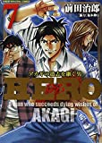 HERO 7 (近代麻雀コミックス)