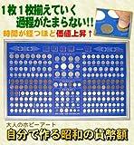 大人のホビーアート 自分で作る昭和の貨幣額(221枚収蔵)