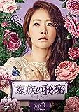 家族の秘密 DVD-BOX3 -