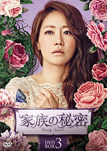 家族の秘密 DVD-BOX3