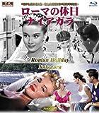 ローマの休日 ・ ナイアガラ [Blu-ray]