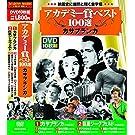アカデミー賞 ベスト100選 DVD10枚組 ACC-032