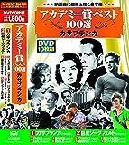 アカデミー賞ベスト100選〈カサブランカ〉[DVD]