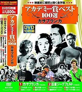 アカデミー賞 ベスト100選 カサブランカ DVD10枚組 ACC-032