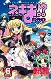 ネギま!?neo 6 (6) (少年マガジンコミックス)