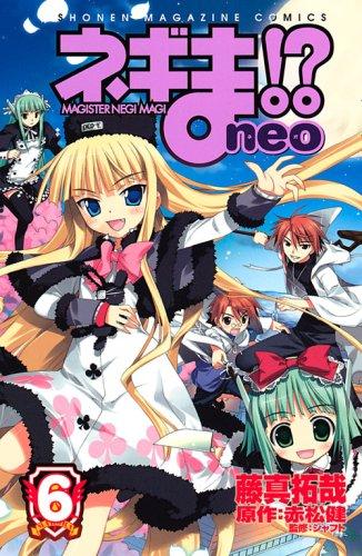 ネギま!?neo 6 (少年マガジンコミックス)
