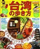 台湾の歩き方 (2009-10) (地球の歩き方MOOK)