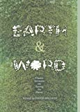 img - for Earth and Word: Classic Sermons on Saving the Planet book / textbook / text book