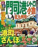 るるぶ門司港レトロ 小倉 北九州市 (国内シリーズ)