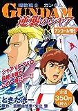 機動戦士ガンダム逆襲のシャア (プラチナコミックス)