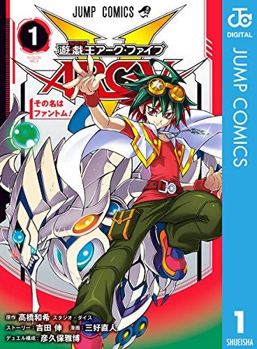 遊☆戯☆王ARC-V 1 (ジャンプコミックスDIGITAL)
