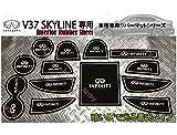 V37 Q50 SKY LINE専用 インテリアラバーマット ゴムマット ドアポケットマット NISSAN スカイライン